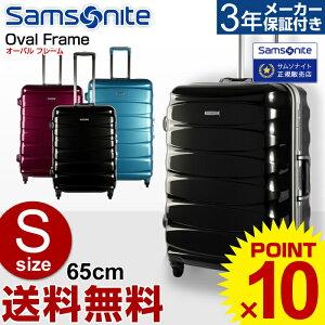 2f227bf677 【30%OFF】スーツケース サムソナイト Samsonite[Oval・オーバル フレーム] 65cm 【Sサイズ】 【キャリーバッグ】【送料無料】【 スーツケース】【サムソナイト.