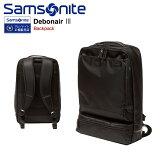 ビジネスバック サムソナイト Samsonite[Debonair III・デボネアスリー・Backpack・R89*09006] 47cm 【リュック】【出張】【サムソナイト】ビジネスバッグ 海外旅行