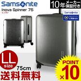 スーツケース サムソナイト Samsonite[Inova・イノヴァ] Spinner 75cm 【LLサイズ】 【キャリーバッグ】【送料無料】【スーツケース】【サムソナイト】 海外旅行コロコロ キャスター大型