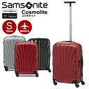 サムソナイト スーツケース Samsonite [Cosmolite・コスモライト・V22*102] 55cm 【Sサイズ】【キャリーバッグ】【送料無料】【キャリーケース】【軽量】【機内持ち込み】