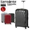 スーツケース サムソナイト Samsonite[Cosmolite・コスモライト・V22*104] 75cm 【Lサイズ】 【キャリーバッグ】【軽量】【送料無料】【スーツケース】【サムソナイト】 海外旅行コロコロ キャスター大型