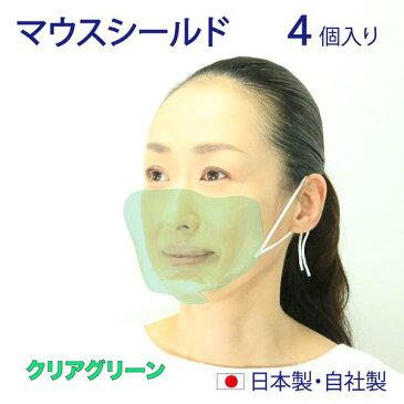 おしゃれに カラータイプ クリアグリーン マウスシールド 組立キット 4枚入り 日本製【送料無料】
