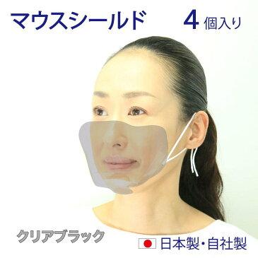 おしゃれに カラータイプ クリアブラック マウスシールド 組立キット 4枚入り 日本製【送料無料】