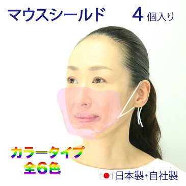 おしゃれに カラータイプ 6種類 マウスシールド 組立キット 4枚入り 日本製【送料無料】