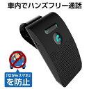 【楽天1位】ハンズフリー Bluetooth 5.0 ハンズフリー キット...
