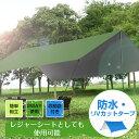 タープ タープテント 300x300 プールマット 簡単拡張 防水 UVカット シェード テント 日除け キャンプ 天幕シェード 軽量 遮熱 ロープ6本付き ペグ6本付き サンシェルター バイザー 連結 キャンプ 防災グッズ アウトドア おうちキャンプ