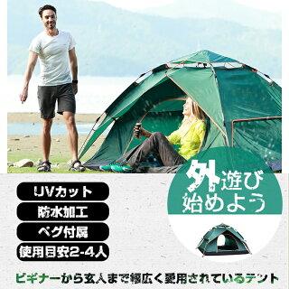 ワンタッチテント簡単キャンプ着替えサンシェード防水