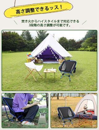 キャンプチェア折りたたみ椅子安定性コンフォートチェア