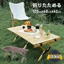 アウトドアテーブル 120cm クラシックウッドロールテーブル アウトドアテーブル 折りたたみ キャンプ テーブル 木製 ウッドテーブル レジャーテーブル ナチュラルウッド バーベキュー ピクニックテーブル ローテーブル キャンプ