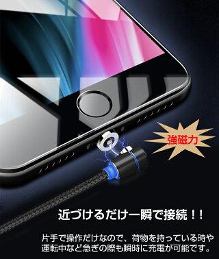 送料無料360°回転iPhone充電端子1つ+ケーブル2本
