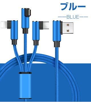送料無料L字型ケーブルがゲームに最適!一本三役同時充電可能