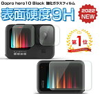 「楽天1位獲得」GoPro Hero9 Black 専用液晶ガラスフィルム GoPro Hero8 ガラスフィルム ゴープロ9 強化ガラス 硬度9H 3枚入り レンズ保護 液晶保護 傷つき防止 割れにくい 高透過率 LED保護フィルム 保護シール 送料無料