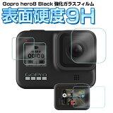 GoPro Hero8 Black 専用液晶ガラスフィルム GoPro Hero8 ガラスフィルム ゴープロ8 強化ガラス 硬度9H 4枚入り レンズ保護 液晶保護 傷つき防止 割れにくい 高透過率 LED保護フィルム 保護シール 送料無料