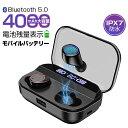【電量表示】Bluetooth 5.0 ワイヤレスイヤホン ...