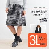 【店内全品送料無料】大きいサイズ LITTLE MARKET リトルマーケット スカート ひざ丈スカート 千鳥格子スカート Mサイズ Lサイズ LLサイズ 3Lサイズ【2015AW】LITTLE MARKET◆かすれ千鳥格子起毛スカート【D】楽天カード分割
