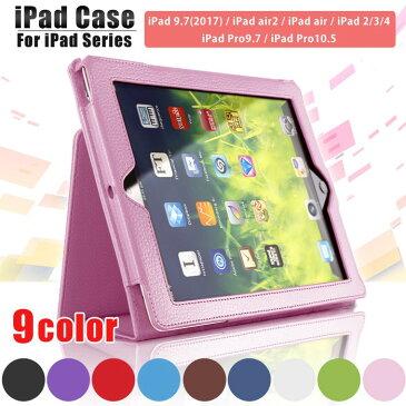 iPadケース 薄型軽量フルカバー iPad 9.7 2017 2018 Pro 10.5 モデル iPad mini4 iPad Air2 iPad air2 iPad air iPad2 iPad3 iPad4 メール送料無料パケット2cm