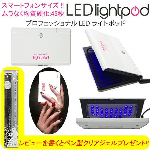 NEW★プロフェッショナル LED ライトポッド スマートフォンサイズPROFESSIONAL ...