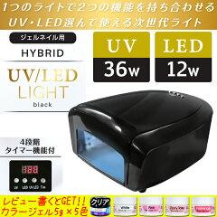 【レビューを書いてカラージェル5色セットGET!】1つのライトで2つの機能!UVとLEDを同時にオン...