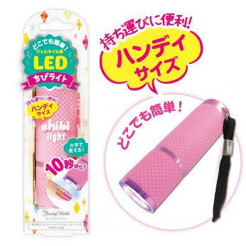 セルフネイル ジェルネイル LEDライト 選び方 コツ ポイント おすすめ ジェルビューティーワールド ちびライト LED1801