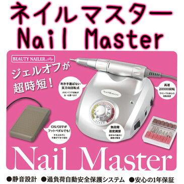 ネイルマスター DRILL-1 Nail Master ドリル ジェルオフ ジェルネイル スカルプチュア ネイルケア ビューティーネイラー BN ネイル シェイパー 【メール便不可】 DRILL-1 掃除 laed 【endsale_18】