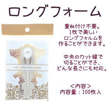 445 ロングフォーム 100枚入(QQC-6) LONG NAIL FORM ネイルフォーム 【メール便OK】ジェルネイル スカルプチュア Butterfly