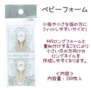 445 ベビーフォーム 100枚入(QQC-5) BABY NAIL FORM ネイルフォーム 【メール便OK】ジェルネイル スカルプチュア Butterfly