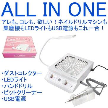 オールインワン ALL-1 LEDライト 集塵機 ネイル ダストコレクター ネイルドリル ネイルマシーン ネイルマシン 電動ネイルファイル 電動ネイルケア ネイルオフ ジェルネイルオフ ジェルオフ セルフネイル DEAL