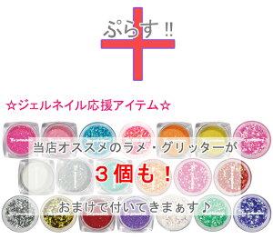 【33%OFF】【送料無料】UVライトをお持ちなら!3色選べる!ジェルネイル買い足しセット※おまけアイテム付き
