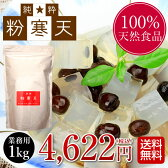 粉寒天業務用お買得アルミ袋1kg入ダイエット、食物繊維、寒天