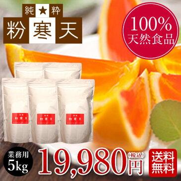 【粉寒天】5kg業者様向け19,980円(税込・送料無料)ダイエット、食物繊維、寒天
