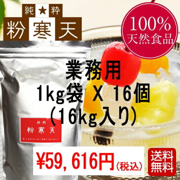 【粉寒天】業務用お買得1カートン(1kg入り16個)59,616円(税込・送料無料)ダイエット、食物繊維、寒天