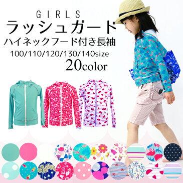 ラッシュガード キッズ ラッシュガード 子供 ラッシュガード女の子 長袖 フード付き UVカット 日焼け防止 100/110/120/130/140/150/160サイズ メール便送料無料 かわいい 柄たくさん