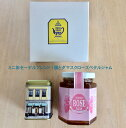 『北欧紅茶ミニ缶』+『ダマスクローズぺタル(バラの花びら)ジャム』箱入りギフト