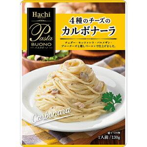 パスタボーノ 4種のチーズのカルボナーラソース130g(3498054)レトルト パスタソース クリーミー イタリアン ハチ食品 敬老の日 ハロウィン