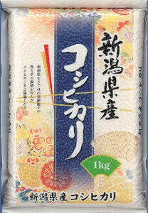 新潟県産こしひかり 真空パック 1kg(箱入り) (03625018) お米 ごはん コシヒカリ