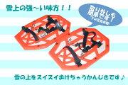プラスチックかんじき雪っこちゃん日本製