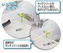 ちょいおきリーフ グリーン イエロー (MZ-3500_3501) キッチン ツール 便利 かわいい