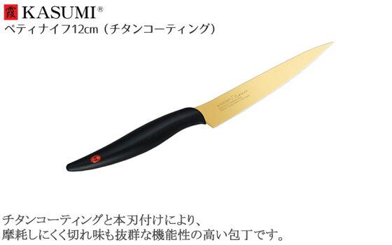 霞KASUMIチタンコーティングぺティナイフ12cm