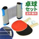 ポータブル 卓球 ネット 卓球セット 携帯用 伸縮ネット ラケット2本 卓球ボール3個 ピンポン 卓...