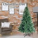 クリスマスツリー 210cm ツリー 組み立て式 スタンド付...