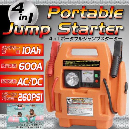 ジャンプスターター 非常用電源 充電式 アウトドア バッテリー 12V専用 災害時 非常時 停電 エンジ...