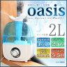 加湿器 卓上 超音波加湿器 Oasis 2L 省電力 【送料無料】/###Oasis加湿器320★###