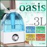 加湿器 省電力◆大容量3L◆Oasis 超音波 加湿器 【送料無料】/###Oasis加湿器330☆###