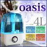 加湿器 Oasis 超音波式加湿器◆大容量4L◆省電力 【送料無料】/###Oasis加湿器340☆###