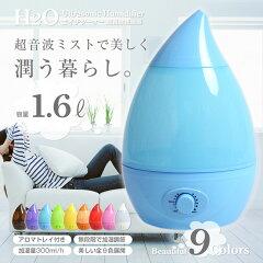 加湿器加湿器 【送料無料】雫型超音波加湿器H2O_1.6L選べる4色###加湿器PP-22☆###