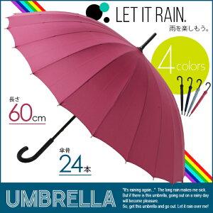 傘 雨傘 和傘 強度が違う 24本骨傘 グラスファイバー傘 デュポン社製 テフロン加工当店限界値挑...