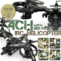 【送料無料】IRC4CHラジコンヘリコプターサイドローター付###ラジコンヘリYD-718☆###