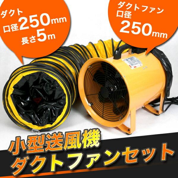 250mmポータブルファン送風機+ダクトホース5m付 【送料無料】 ###送風機SHT-250◆###