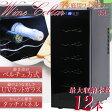 ワインセラー 12本収納 ワインクーラー ペルチェ方式 ランキング 温度 ディスプレイ オシャレ ブラック メーカー保証 タッチパネル式LED表示 【送料無料】/###ワインセラBCW-35C☆###