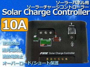 ソーラーパネル チャージコントローラー 10A 12-24V/ 【送料無料】/###ソーラーNKZQ-10A☆###
